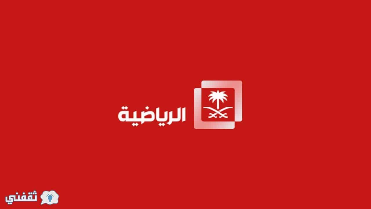 تردد قناة السعودية نايل سات عرب سات الناقلة مؤتمر الإعلان عن ميزانية السعودية 2018