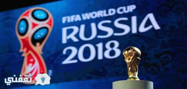 موعد قرعة نهائيات كاس العالم 2018 والقنوات الناقلة مجانا على النايل سات وعرب سات