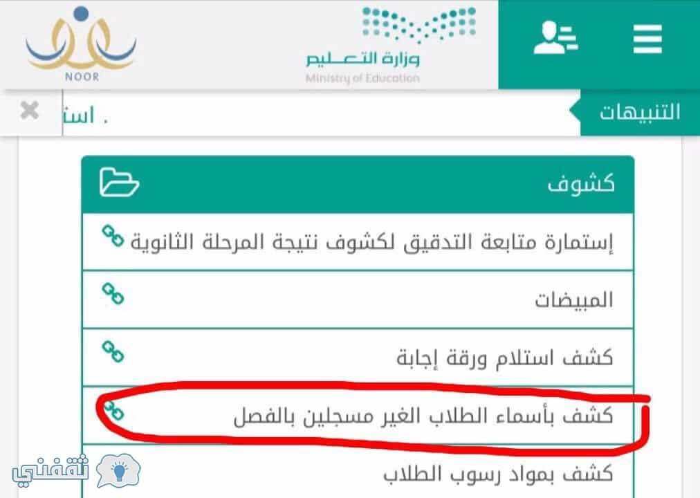 نظام نور الحديث 1439 | رابط دخول موقع noor لتسجيل الطلاب واستخراج نتائج الطلاب