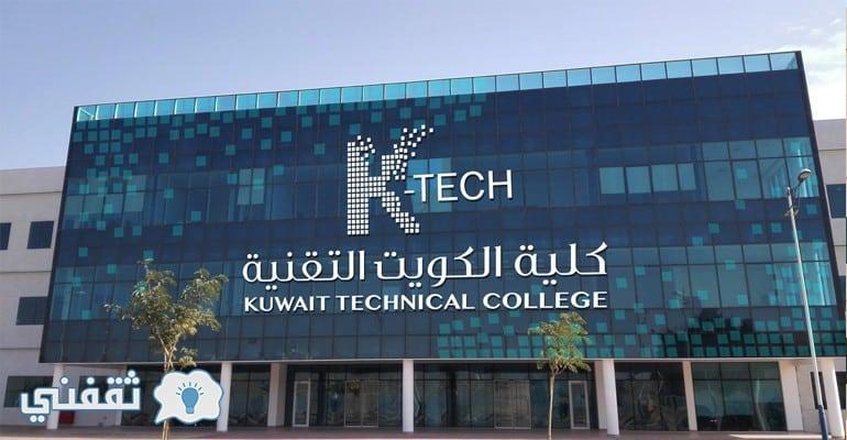 كلية الكويت التقنية 2018 : التسجيل في الكلية الكويتية للتقنية ومقررات خدمة المتدربين k-tech.edu.kw