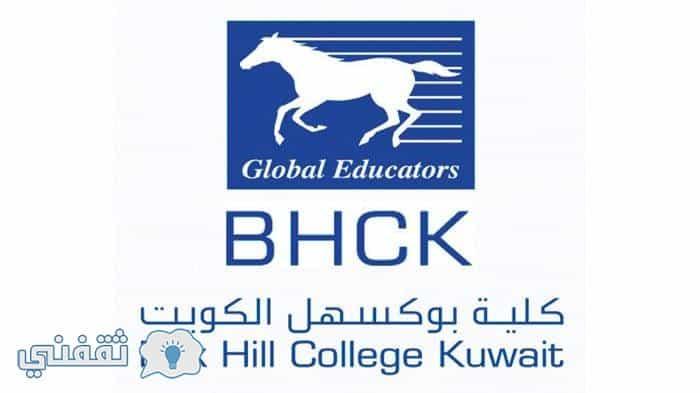 موقع كلية بوكسهل الكويت 2018 : القبول والتسجيل في الكلية الخاصة للبنات بالكويت bhck.edu.kw