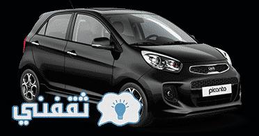 سعر ومواصفات سيارة kia كيا picanto بيكانتو 2018