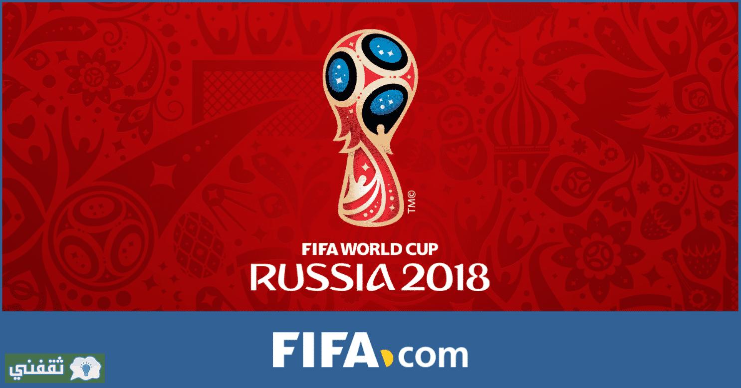 قرعة كاس العالم 2018