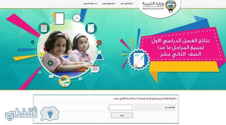 المربع الإلكتروني نتائج الطلاب موقع وزارة التربية الكويتية