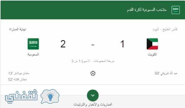 """مباراة السعودية والكويت في كأس الخليج - """"خليجي 23"""" عمان يتوج بطل كأس الخليج بركلات الترجيح أمام الإمارات اليوم 5-1-2018"""