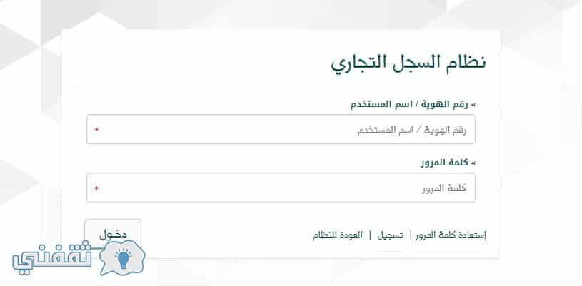 اصدار سجل تجاري وطلب حجز اسم السجل موقع وزارة التجارة والاستثمار