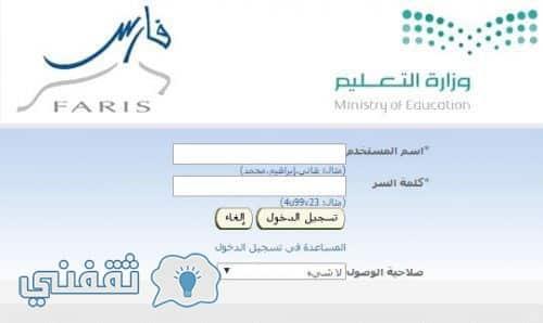 نظام فارس الجديد 1439 : رابط التسجيل في نظام فارس الخدمة الذاتية sshr-exa.moe.sa