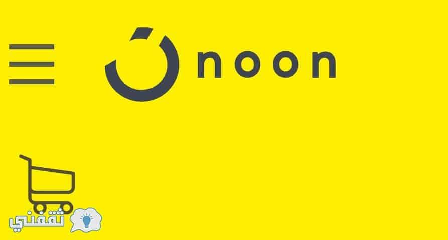 منصة نون التجارية | رابط تسجيل دخول موقع متجر noon للتسويق الإلكتروني