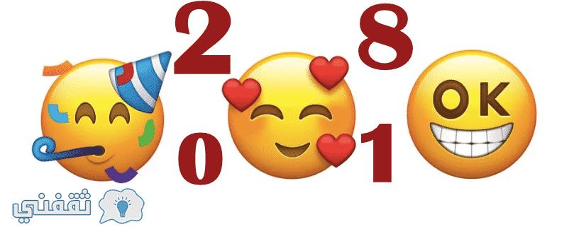 رسائل تهنئة رأس السنة 2018