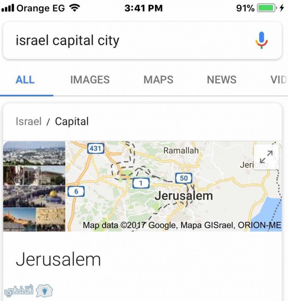 إعلان جوجل القدس عاصمة إسرائيل