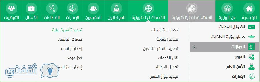 ابشر تسجيل الدخول الجوازات السعودية