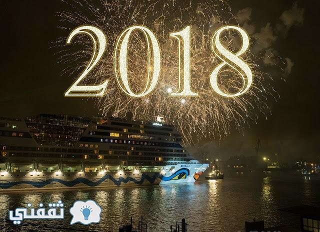 صور تهنئة 2018