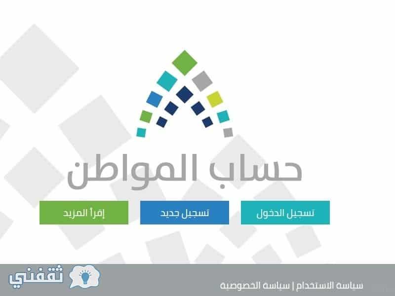 بوابة حساب المواطن الإلكترونية | كيف اسجل في حساب مواطن للدعم النقدي بالصور