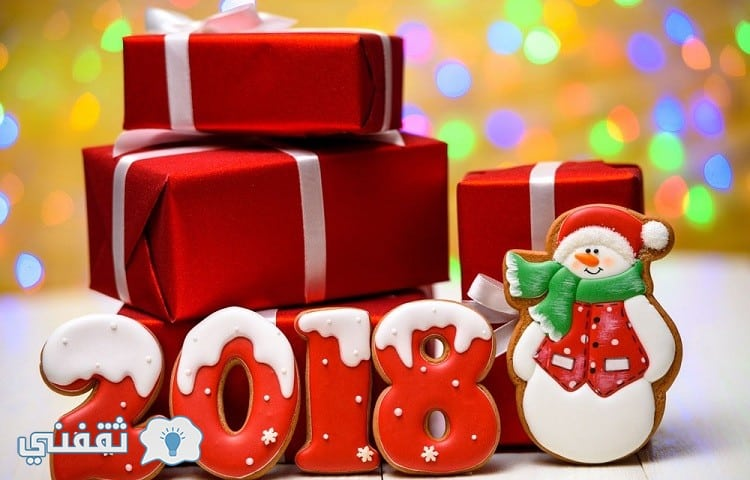 رسائل تهنئة الكريسماس 2018 – صور العام الميلادي الجديد 2018