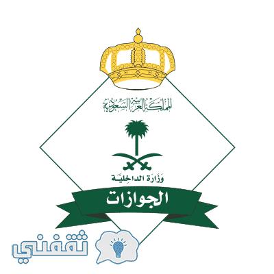 وظائف الجوازات السعودية 1439 للنساء الآن عبر موقع معهد الجوازات الرسمي وزارة الداخلية