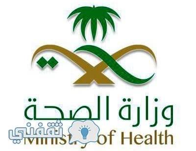 تقديم وزارة الصحة