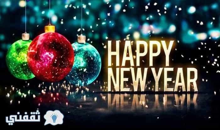 صور هابي نيو يير مكتوب عليها Happy New Year 2018 بالانجليزي بصيغة HD لتهنئة باعياد الميلاد المجيد ورأس السنة الميلادية المجيدة