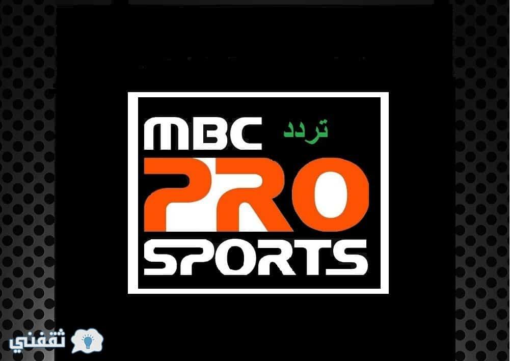 تردد ام بي سي برو سبورت MBC PRO الناقلة حصرياً مباريات اليوم في الدوري السعودي مجاناً