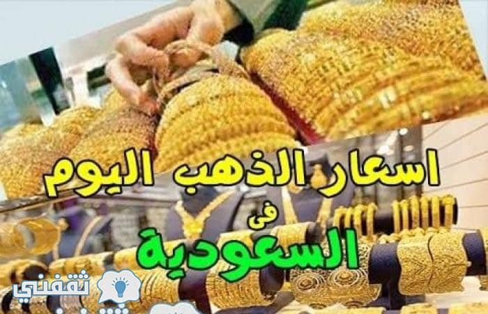 أسعار الذهب اليوم في السعودية الأحد 15-7-2018 ومؤشر الذهب في سوق المملكة