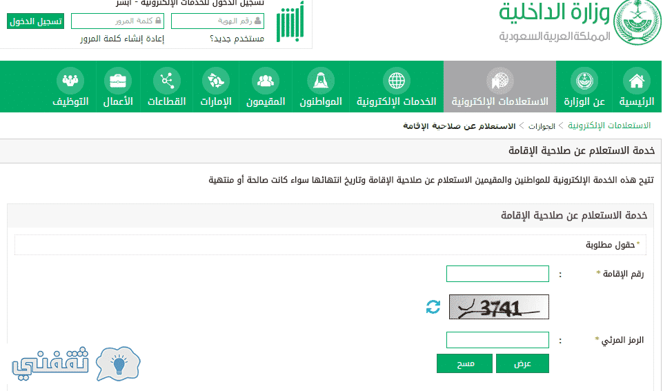 نتيجة بحث الصور عن خدمة الاستعلام عن صلاحية الاقامه ثقفنى