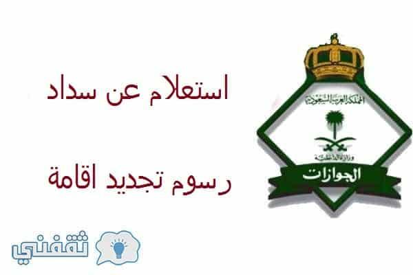 استعلام عن سداد رسوم تجديد اقامة برقم الاقامة عبر موقع وزارة الداخلية بوابة ابشر الجوازات