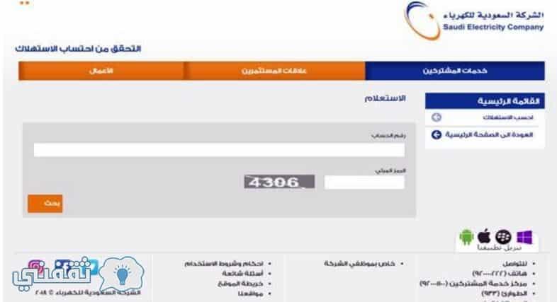 استعلام فاتورة الكهرباء السعودية إلكترونيا