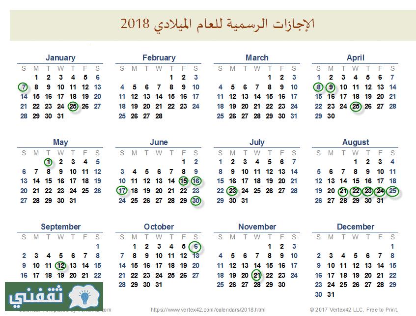 الرسمية 1 - الأعياد و المناسبات : تعرف علي أيام الأجازات الرسمية للعام الميلادي الجديد 2018