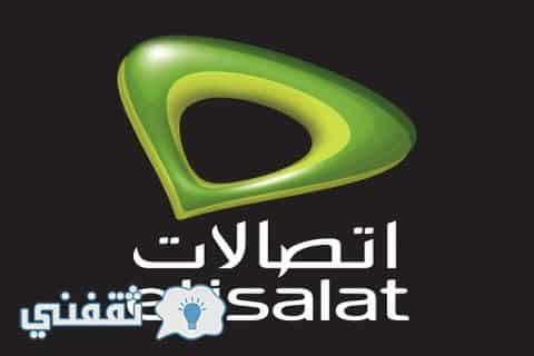 الاستعلام عن رصيد اتصالات مصر Etisalat Misr كود معرفة الرصيد