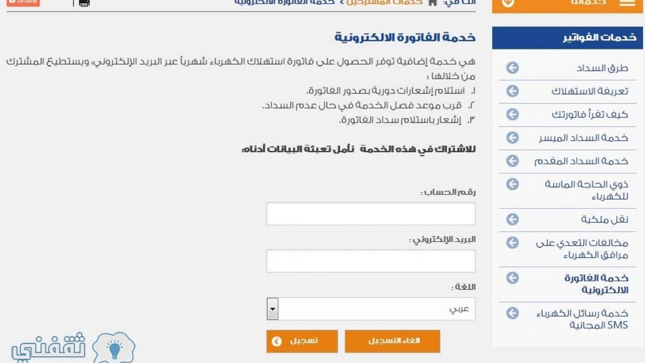 استعلام عن فاتورة كهرباء استعلم عن قيمة فاتورة الكهرباء من الشركة السعودية للكهرباء برقم الحساب خدمات الفواتير