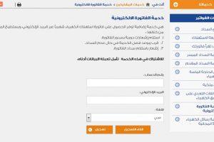 الاستعلام عن فاتورة الكهرباء السعودية برقم الهوية ورقم الحساب وحساب قيمة الفاتورة عبر موقع شركة الكهرباء السعودية
