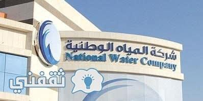 الاستعلام عن فاتورة المياه السعودية