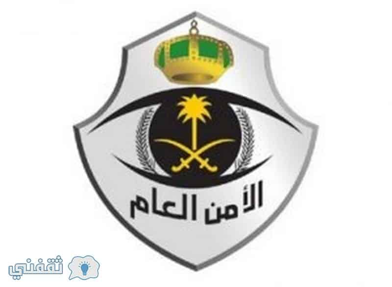 الامن العام القبول والتسجيل 1439 : رابط تسجيل وزارة الداخلية توظيف قوات الأمن 1439