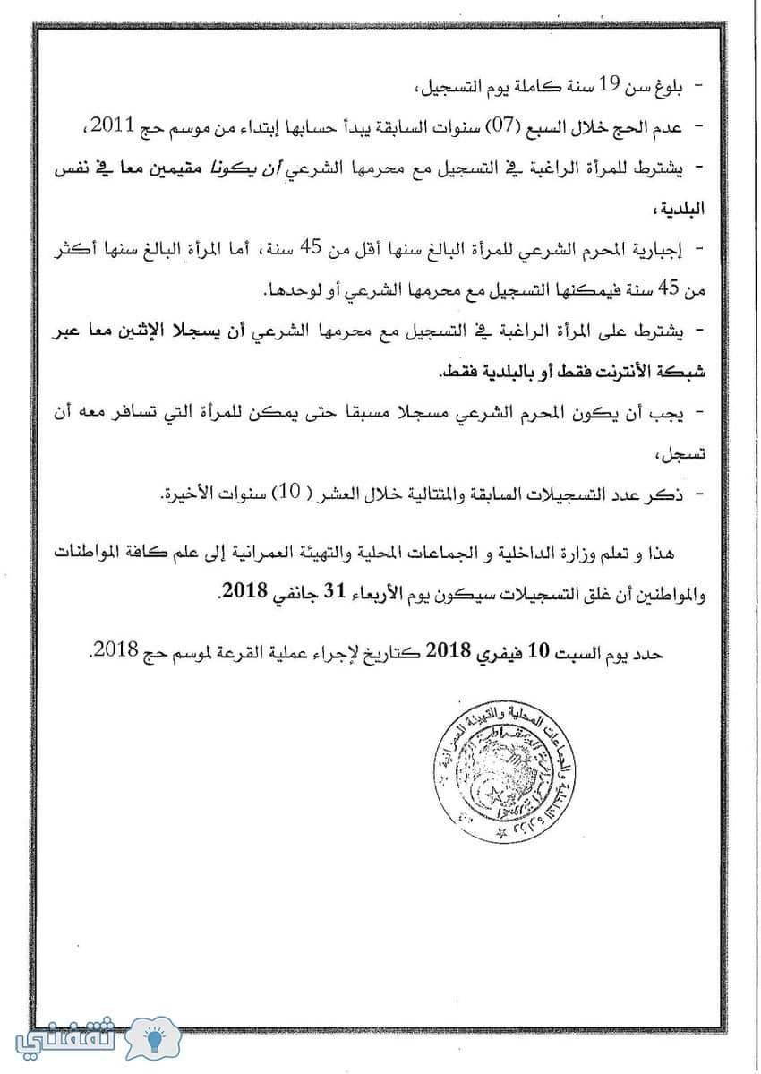 التسجيل في قرعة الحج بالجزائر 2018