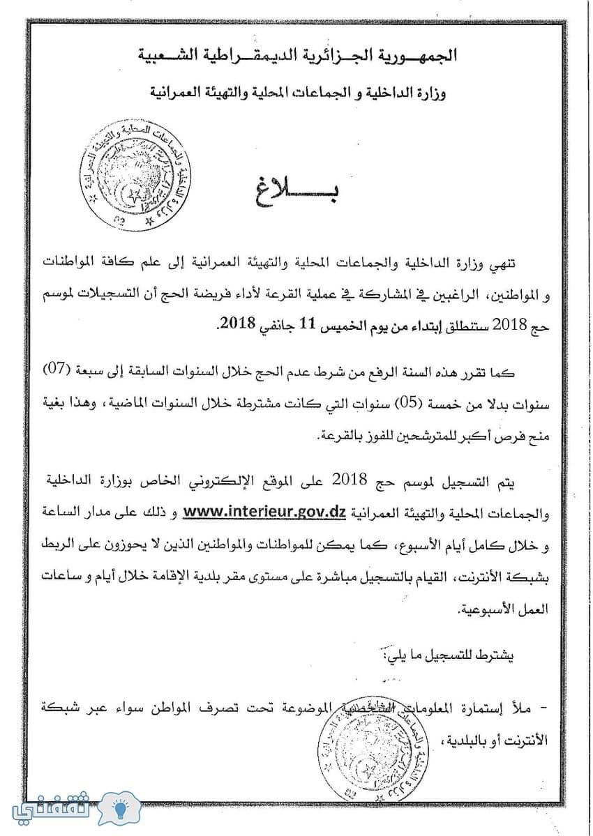 تسجيلات الحج الجزائر