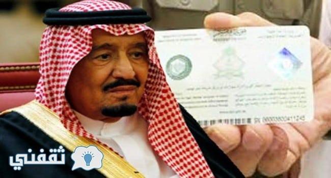 السعودية : فتح الزيارات العائلية لجميع أقارب المقيمين لمدة ستة أشهر وتحديد رسوم الزيارة العائلية وشروطها الجديدة لعام 2019