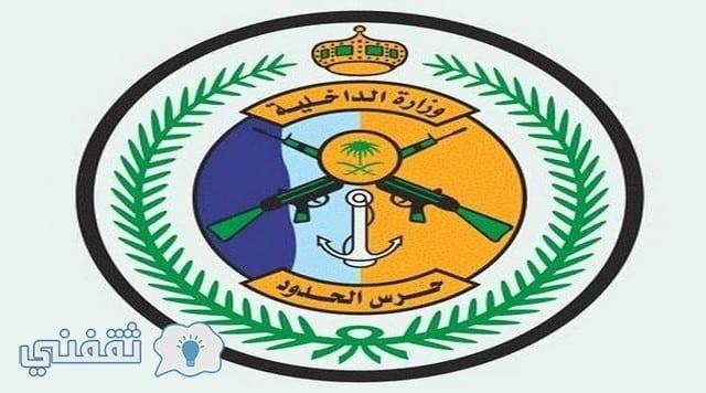 المديرية العامة لحرس الحدود : رابط التقديم على الوظائف العسكرية الشاغرة عبر بوابة القبول الموحد للعسكريين