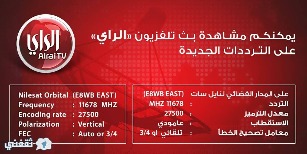 تردد قناة الراي alrai tv 2018