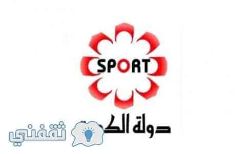 تردد قناة الكويت hd الرياضية
