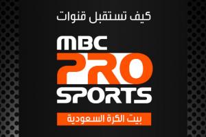 تردد قناة ام بي سي برو سبورت mbc pro sport على النايل سات وعربسات بدر6
