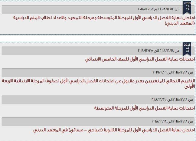 رزنامة الكويت التعليمية 2019