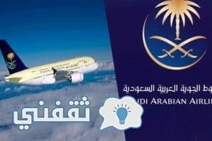 رقم الخطوط السعودية للحجز : موقع شركة الطيران السعودية لاسترجاع تذكرة saudi airlines