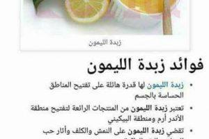 فوائد زبدة الليمون…. تجارب زبدة الليمون في تفتيح الجسم وطريقة صنعها في المنزل