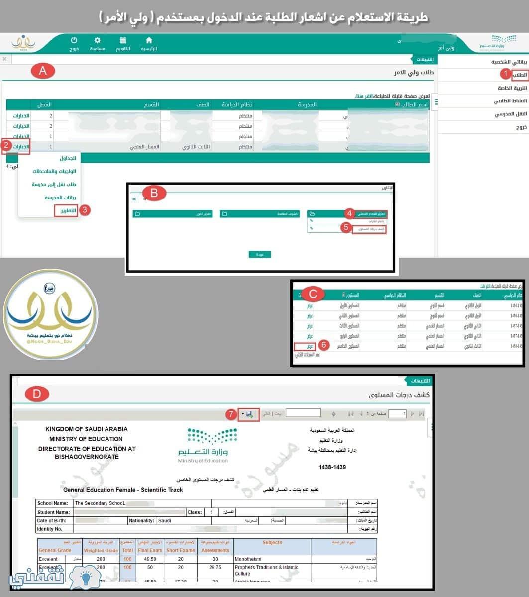 نظام نور بدون رقم سري 1439| رابط استعلام نتائج الطلاب وطريقة التسجيل في موقع Noor