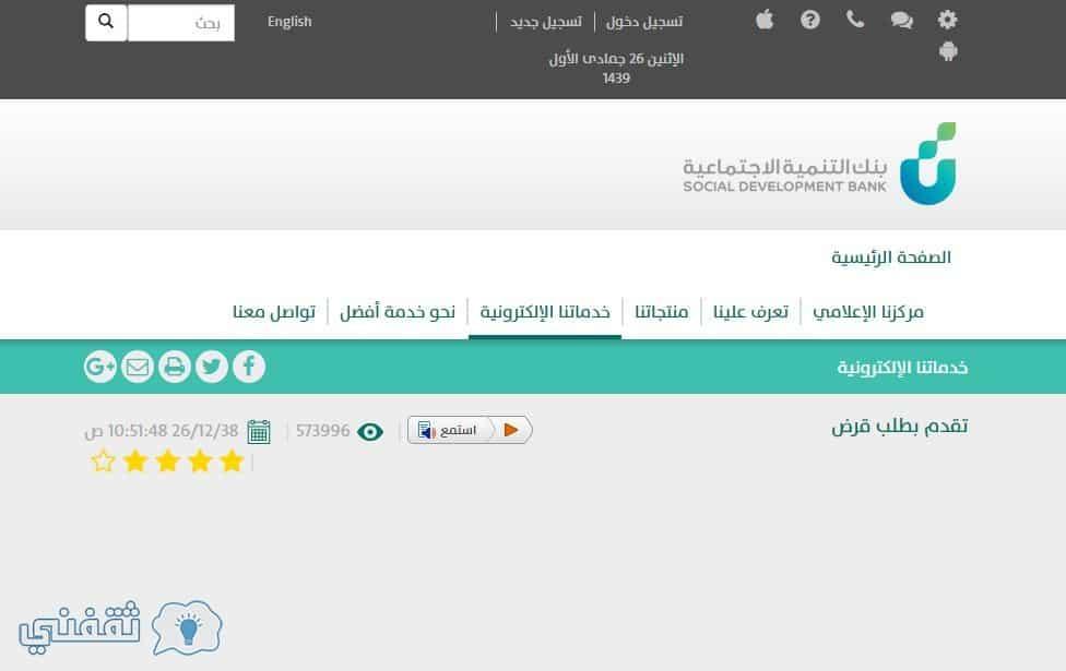 طلب قرض بنك التسليف والإدخار السعودي