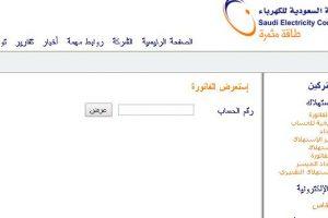 فاتورة الكهرباء الرقمية .. موقع الشركة السعودية للكهرباء لاستعلام الفواتير عبر رسائل الجوال sms