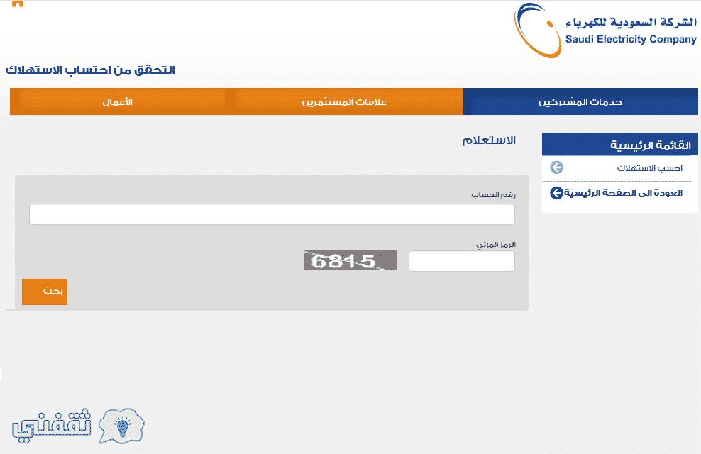 استعلام فاتورة الكهرباء السعودية 2018 برقم الحساب عبر موقع ...