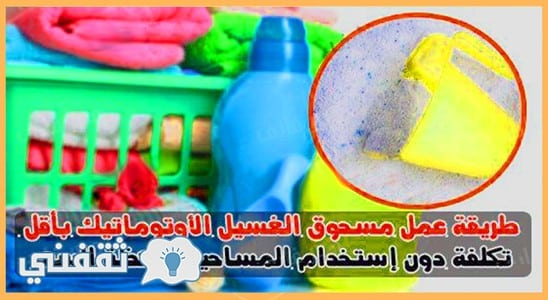 طريقة عمل المسحوق الاوتوماتيك في المنزل بمكونات بسيطة وسهلة جدا والنتيجة نظافة رائعه وتوفير