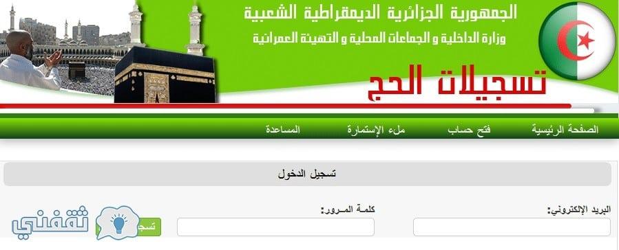 موقع تسجيلات الحج في الجزائر