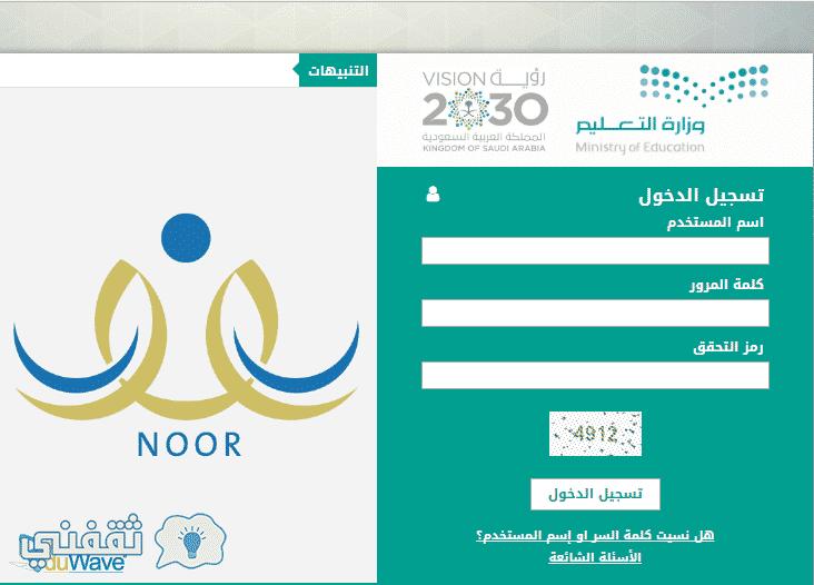 رابط نظام نور بالهوية 2018 للاستعلام عن نتائج الطلاب عبر موقع Noor النظام المركزي 1439