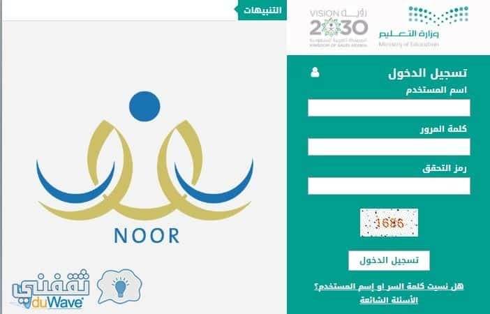 موقع نور للنتائج برقم الهوية الوطنية والسجل المدني من خلال الدخول على نظام نور للنتائج